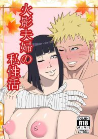 Cover Hokage Fuufu no Shiseikatsu | The Hokage Couple's Private Life (Naruto) [English]