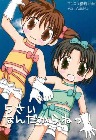 Cover (C70) [Haa Haa WORKS (Takeyabu☆)] 5-sai nandakara ne! (Various)