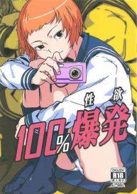 Cover (C91) [Beigon (KONGOU B)] 100% Seiyoku Bakuhatsu | 100% Libido Explosion (Mob Psycho 100) [English]