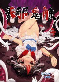 Cover Amanojaku Sawa (Touhou Project) [English]