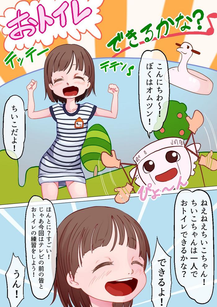 Cover Chiiko-chan's Toilet Challenge!