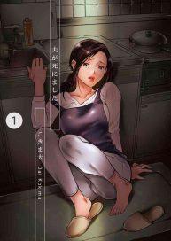 Cover [Kokima Dai] Otto ga Shinimashita. Vol.01