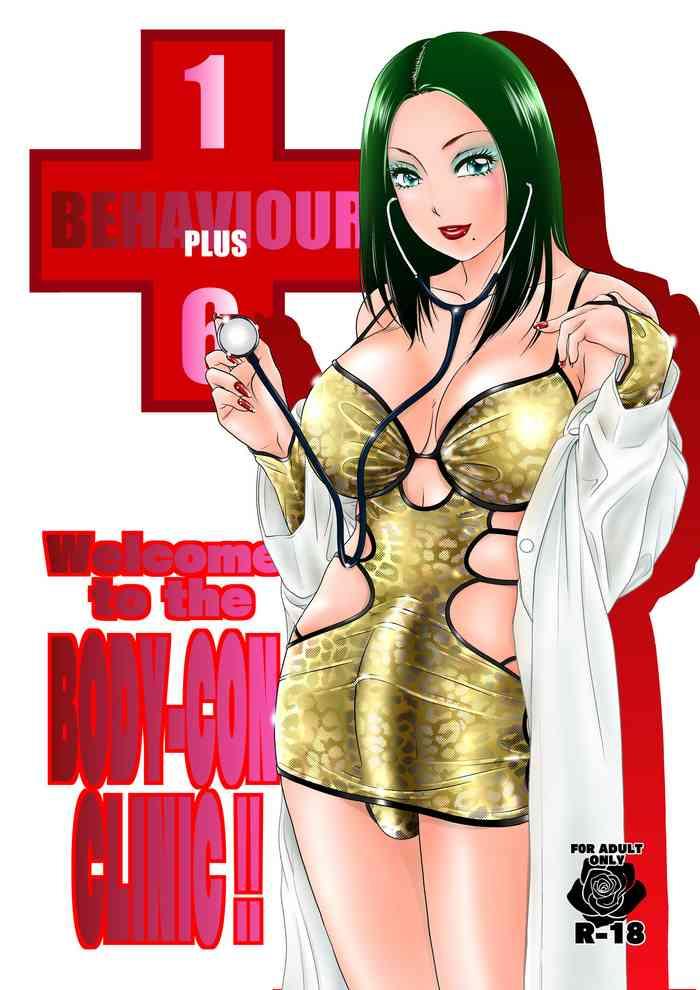 Cover [A-mania9's (The Amanoja9)] BEHAVIOUR+16 ~BODY-CON CLINIC!~ [Digital]