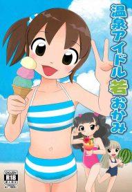 Cover (C96) [Milk Plus (Funan)] Onsen Idol Waka Okami (Waka Okami wa Shougakusei!)