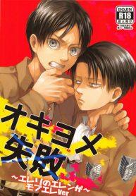 Cover (Dai 5 Kai Hekigai Chousa Haku) [plantain (Nichii)] Okiyome Shippai (Shingeki no Kyojin)