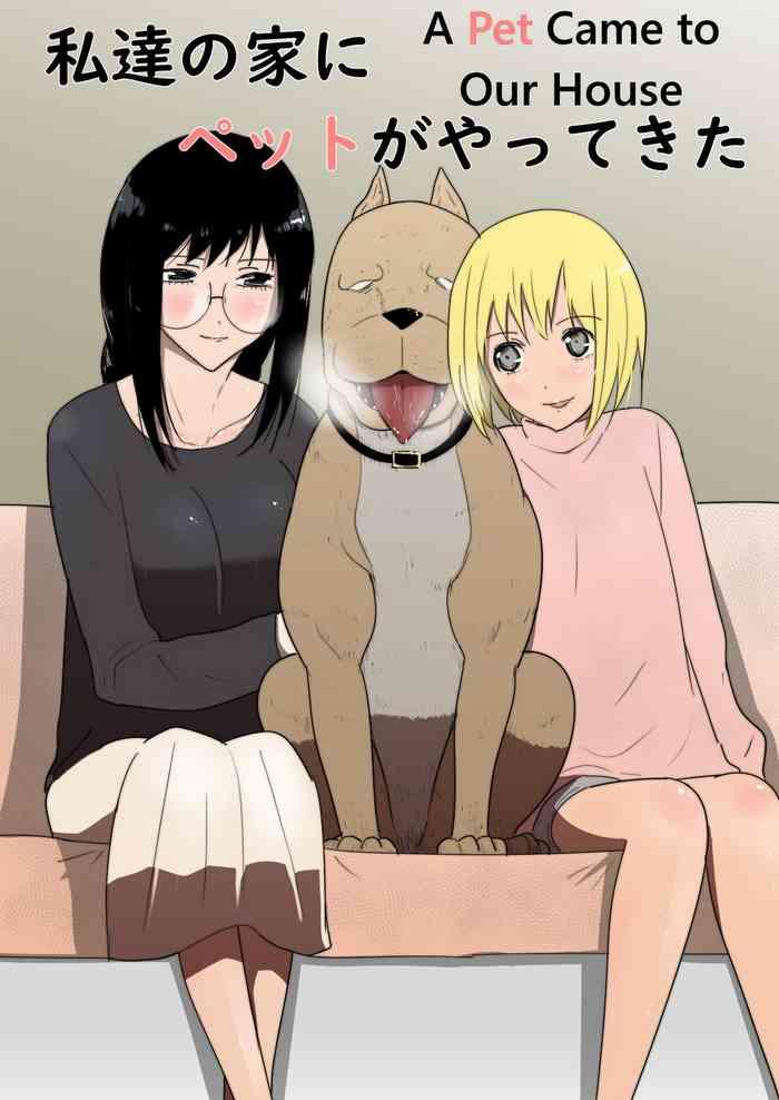 Cover [Freya] Watashi-tachi no Ie ni Pet ga Yattekita | A Pet Came to Our House [English]