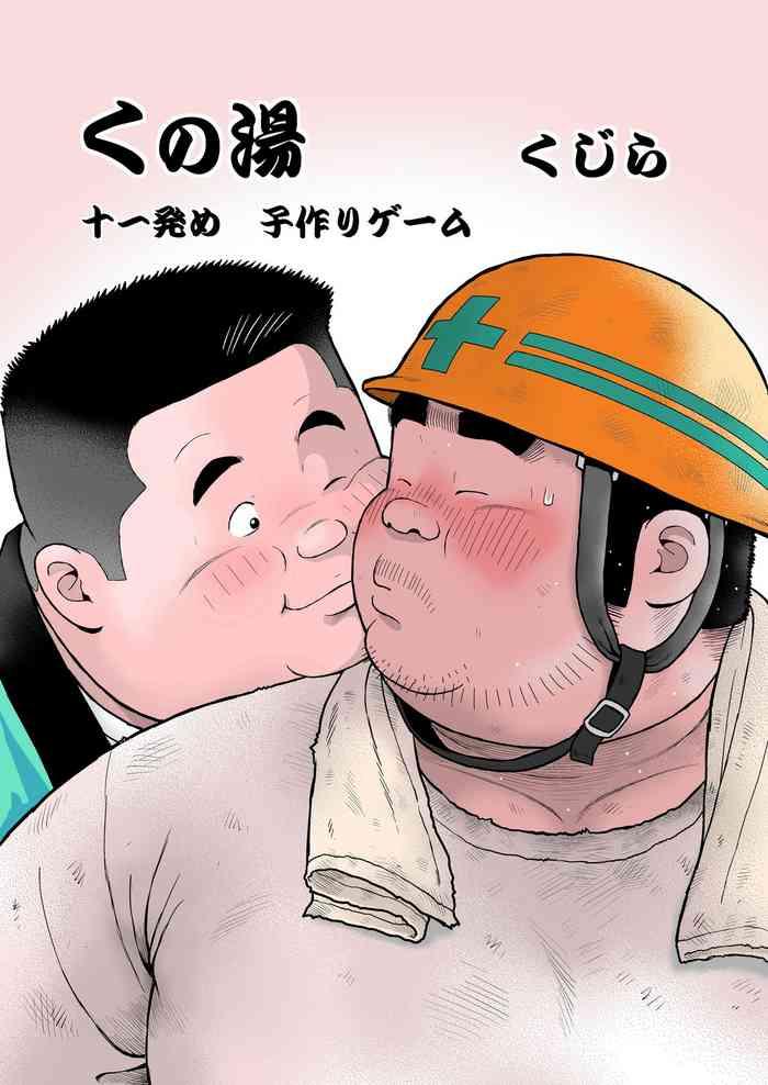 Cover [Kujira] Kunoyu Juuichihatsume Kodukuri Game