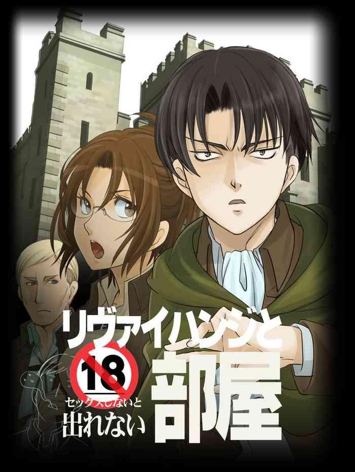 Cover [RICCA] Levi Hanji to Sex Shinai to Derenai Heya (Shingeki no Kyojin) [Digital]