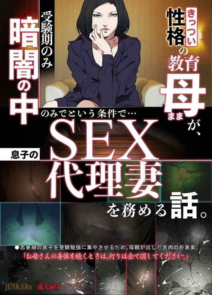 Cover [JUNKセンター亀横ビル / SAYA PRODUCTS]  The Tale of a Cold, Helicopter Mother Who Agrees to Act as Her Son's Surrogate Woman to Help Him Focus on Studying![English][Shujin Scanlations]