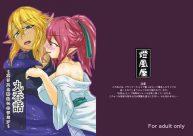 Cover [Toufuya (kaname)] Marunomi Hanashi -Ellis to Yopparai no Lamia- [English]