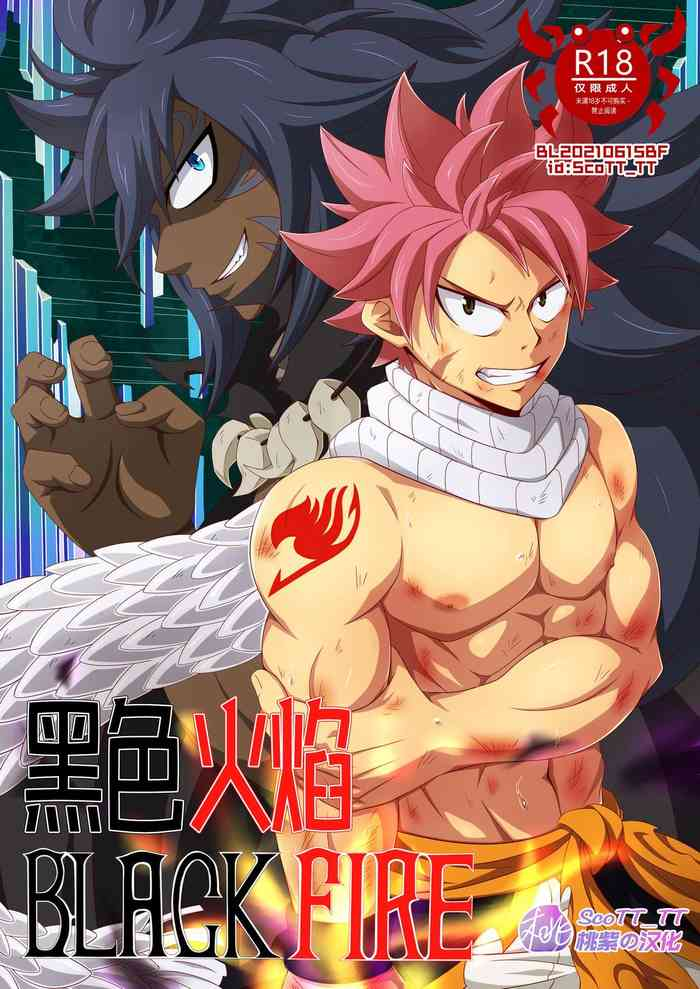 Cover [Crab] Black Fire – Fairy Tail dj   黑色火焰-妖精的尾巴同人志 [Chinese] [桃紫]